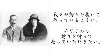 ニッカウヰスキー創業者の竹鶴政孝氏の名言です 中の人 【Twitter】http...