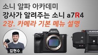 소니 a7R4 카메라 기본 메뉴 설명 및 셋팅 [온라인…