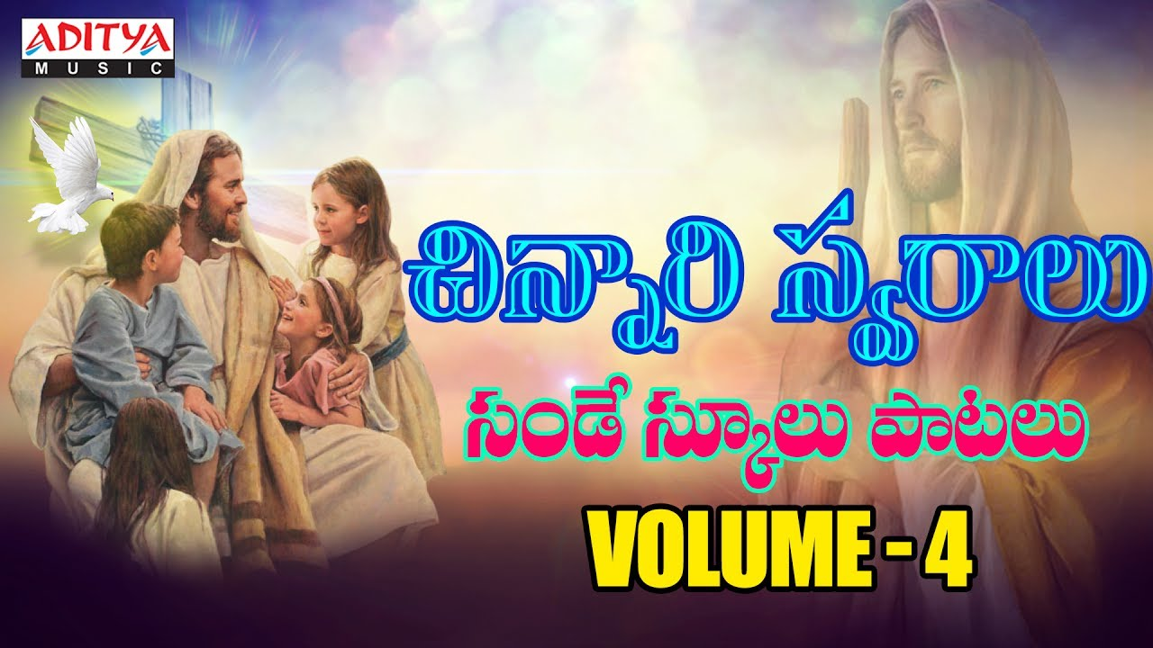 Chinnari Swaralu - 4 | Christian Devotional songs | Telugu Popular  Devotional by Aditya Devotional