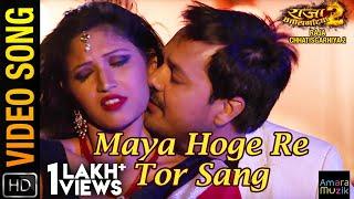 Maya Hoge Re Tor Sang | Full Video Song  | Raja Chhatisgarhiya-2 | Anuj Sharma | Sonali | Ahana