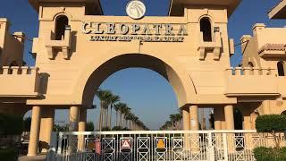 Обзор отеля Клеопатра Люксери Ресорт в Макади Реальное видео без фильтров Отзывы