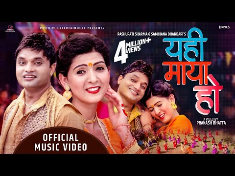 Pashupati Sharma new Teej song 2075 | Yehi maya ho | Pashupati Sharma & Samjhana Bhandari