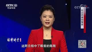《法律讲堂(生活版)》 20191204 枕边娇妻假警察| CCTV社会与法