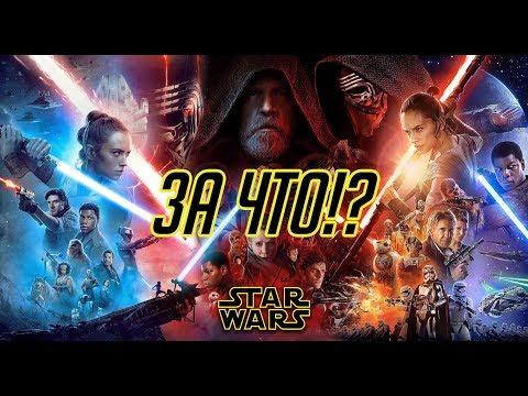 """ЭТО НЕ STAR WARS - Обзор 9 Эпизода """"Звёздные Войны: Скайоукер Восход"""""""