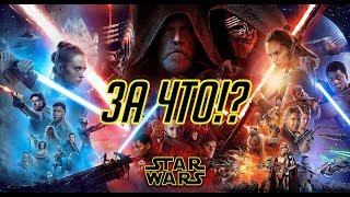 эТО НЕ STAR WARS - Обзор 9 Эпизода