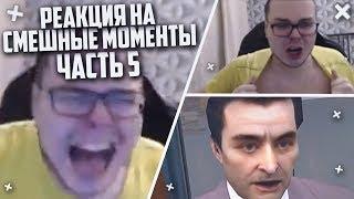 Реакция На Смешные Моменты И Монтаж От Булкина! Часть 5!