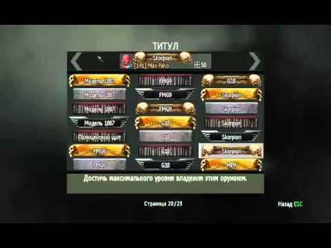 Все титулы и эмблемы в шутере Call Of Duty MW3 на русском!!!!!