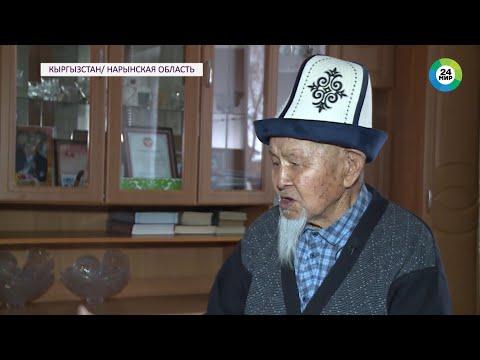 Ветеран из глубинки Кыргызстана готовится встретить 95-летие