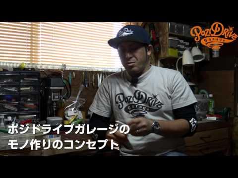 RED中村ポジドライブガレージ立ち上げインタビューfimoTV