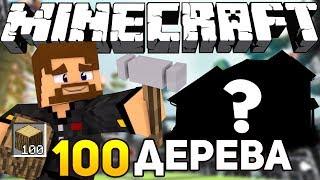 ЧТО МОЖНО ПОСТРОИТЬ ИЗ 100 БЛОКОВ ДЕРЕВА ЗА 15 МИНУТ В МАЙНКРАФТЕ? Minecraft Битва Строителей