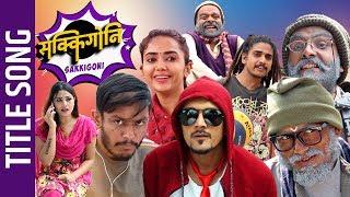 Sakkigoni || Title Song || Sugam Pokharel || Arjun Ghimire, Kumar Kattel, Sagar, Rakshya, Hari