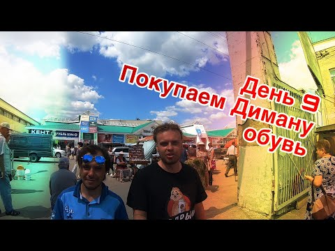 9 день похода. Мы в Кузнецке. Покупаем Диману новую обувь.