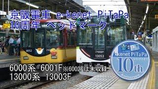 【ヘッドマークの並び!】京阪電車 e-kenet PiTaPa 10周年ヘッドマーク