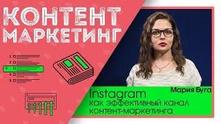 Instagram как эффективный канал контент-маркетинга