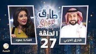 برنامج طارق شو الحلقة 27 - ضيف الحلقة الفنانة عهود