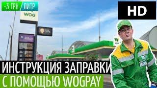Экономия -3 грн на бензине с WOG PAY (инструкция)