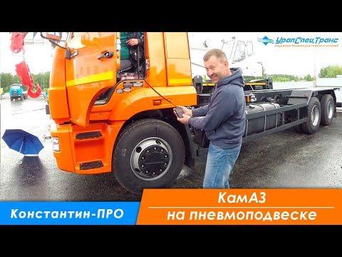 видео: Константин-ПРО КамАЗ на пневмоподвеске.