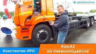 Константин-ПРО КамАЗ на пневмоподвеске.
