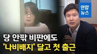 '나비배지'단 윤미향 국회 첫 출근…김해영, 윤미향 기…