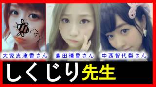 AKB48チームの大家志津香さん、島田晴香さん、中西智代梨さんが 今人気...