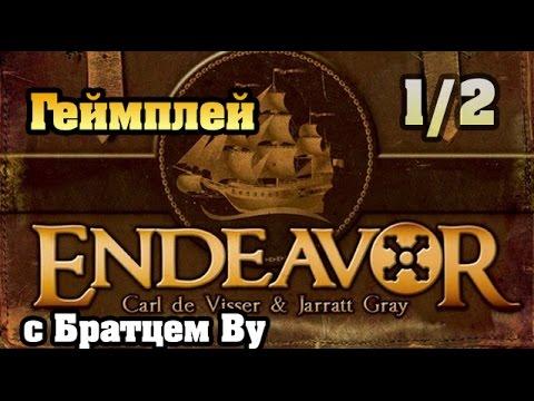 Endeavor (Magister Navis) (Экспансия) ч.1 - настольная игра с Братцем Ву