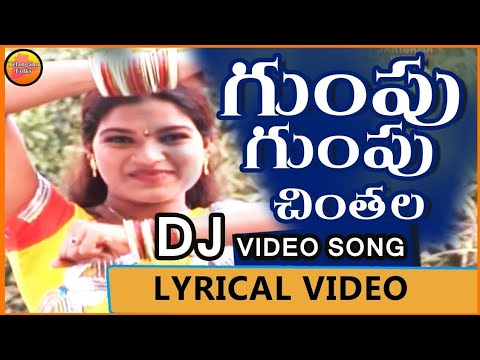 Super Hit Dj Song | Gumpu Gumpu Chinthala Dj Song | Telangana Folk Dj Video Songs | Telugu Dj Songs