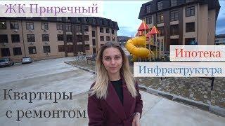 Квартиры в Сочи с ремонтом / ЖК Приречный / Недвижимость Сочи