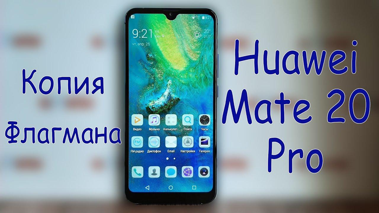Обзор копии Huawei Mate 20 Pro - распаковка и тест в играх