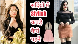12 WINTER STYLING TIPS EVERY GIRL SHOULD KNOW || Shein Haul |