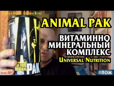 ANIMAL PAK витаминно минеральный комплекс Universal Nutrition