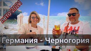 Черногория 2021 Интервью с Машей и Сергеем Как добраться из Германии на машине