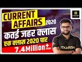 Complete current affairs 2020  special class  yearly edition  kumar gaurav sir