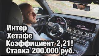 Прогноз и ставка 200 000 рублей на матч Интер - Хетафе. Лига Европы