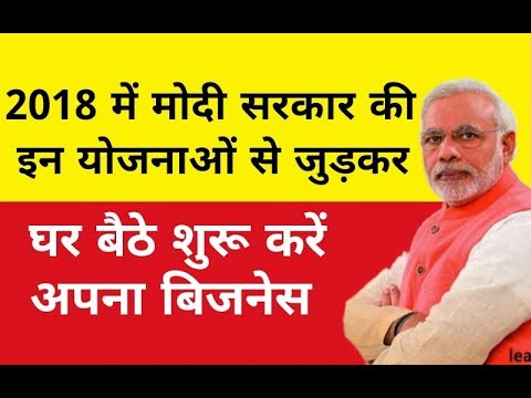 सरकार-दे-रही-है-घर-बैठे-कमाने-का-मौका-|-pradhan-mantri-yojana-in-hindi-2018
