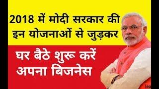 सरकार दे रही है घर बैठे कमाने का मौका | Pradhan mantri yojana in hindi 2018