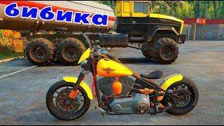 Игровой мультик про мотоцикл для мальчиков.SnowRunner мод мотоцикл.мотоцикл мультики. бибика