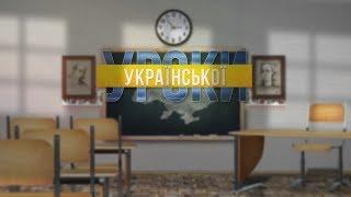 Уроки Української: 8 школа, м.Лисичанськ