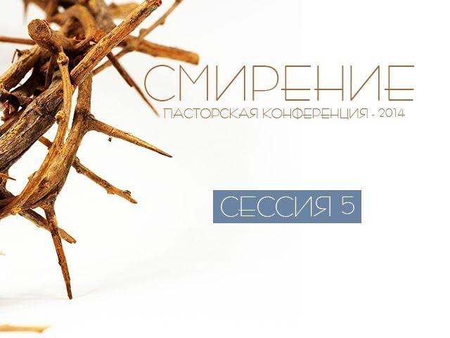 5. Смирение: Как взращивать его в церкви (В.Рягузов)