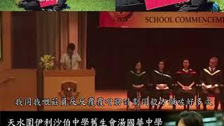 天水圍的伊利沙伯中學舊生會湯國華中學的湯錦婷, 今次你勁過黃