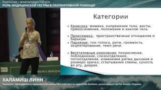 Линн Халамиш Общение с пациентом(, 2017-01-31T12:50:28.000Z)