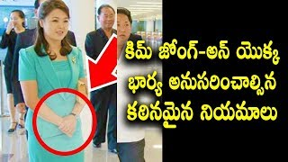 Strict Rules That Kim Jong Un's Wife Has To Follow || T Talks
