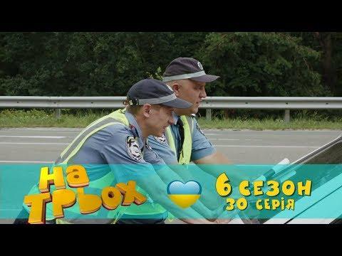 На Троих юмористический сериал 30 серия 6 сезон | Дизель Студио, приколы, Украина