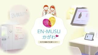 かがわ縁結び支援センター(EN-MUSUかがわ)」は、香川県において結婚を希望する独身男女の出会い・結婚を支援する拠点です。