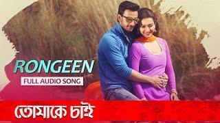 rongeen রঙীন tomake chai full audio song bonny koushani indraadip dasgupta svf music