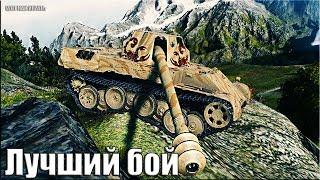 Skorpion G лучший бой БЕЗ СТОЯЛОВА карта: Перевал 🌟 World of Tanks Rheinmetall Skorpion G прем пт