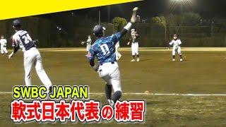 【SWBC JAPAN】軟式世界大会へ始動!ハイレベルすぎる練習初日・・軟式日本代表 thumbnail
