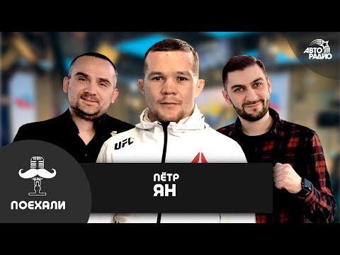 Боец MMA Пётр Ян: когда титульный бой, поединок Макгрегора и Серроне, самый опасный соперник Хабиба
