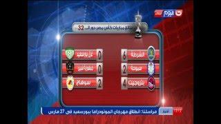 p&كورة كل يومp&  نتائج مباريات كاس مصر فى دور ال32