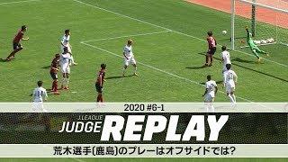 GKへの影響は? 荒木選手(鹿島)のプレーはオフサイドでは?【Jリーグジャッジリプレイ2020 #6-1】