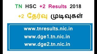 TN HSC +2 Results 2018  | TN HSC results 2018 Date and Time